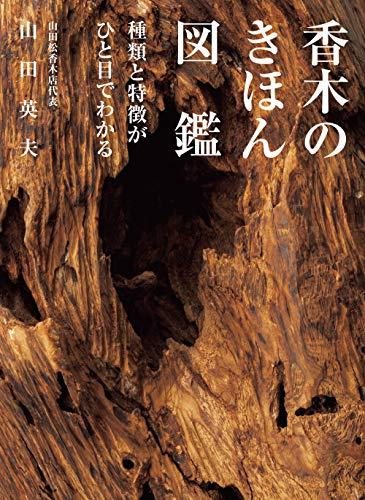 香木のきほん図鑑 種類と特徴がひと目でわかる
