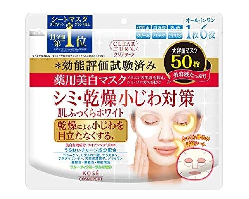列挙する崖魅力クリアターン薬用美白肌ホワイトマスク50枚 × 3個セット