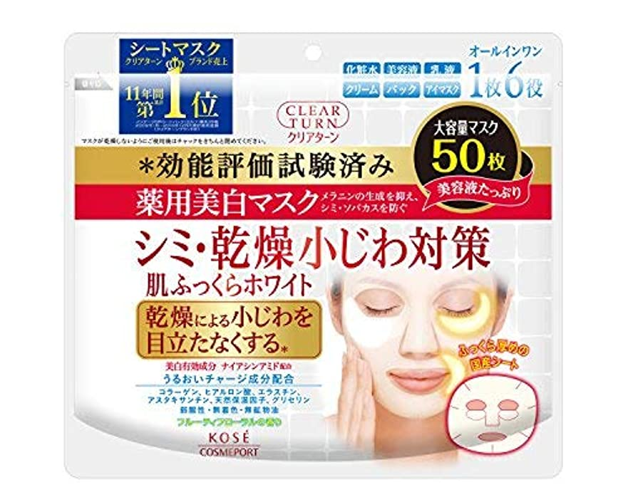 クリアターン薬用美白肌ホワイトマスク50枚 × 3個セット