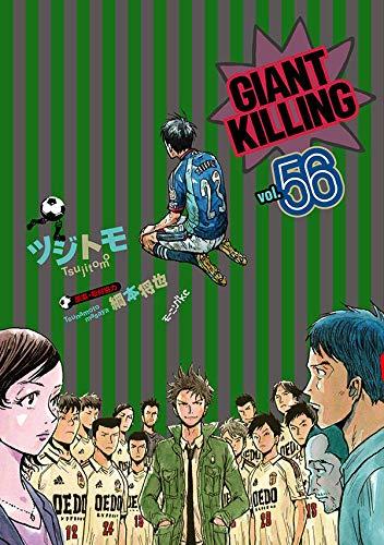 [画像:GIANT KILLING(56) (モーニング KC)]