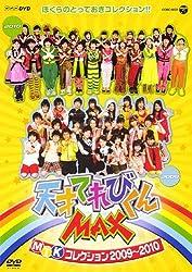 NHKDVD 天才てれびくんMAX MTKコレクション 2009~2010