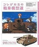 コレが本当の戦車模型道: 『ガールズ&パンツァー』に登場する車輛を現在のAFVモデル環境でよりよく再現する - 月刊アーマーモデリング編集部