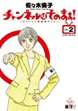 チャンネルはそのまま! 2 (ビッグ コミックス〔スペシャル)