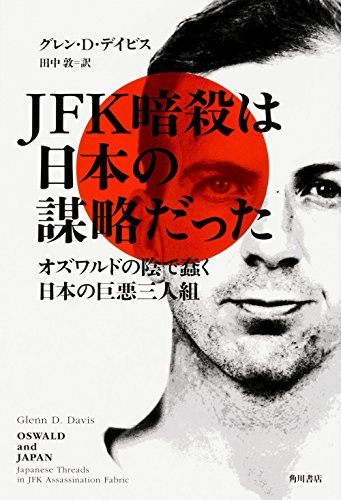 JFK暗殺は日本の謀略だった  オズワルドの陰で蠢く日本の巨悪三人組