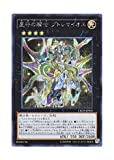 遊戯王 星守の騎士プトレマイオス シークレット CROS-JP050-SE