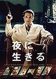 夜に生きる[DVD]