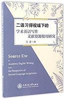 二语习得视域下的学术英语写作文献资源使用研究(POD)