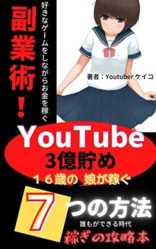 YouTube 3億貯め 7つの方法