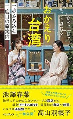 【予約特典あり】おかえり台湾 食べて、見て、知って、感じる 一歩ふみ込む二度目の旅案内