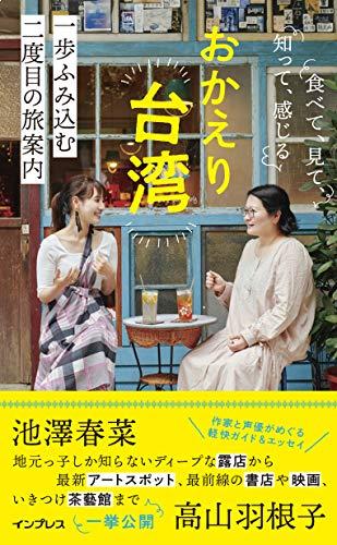 【購入特典あり】おかえり台湾 食べて、見て、知って、感じる 一歩ふみ込む二度目の旅案内