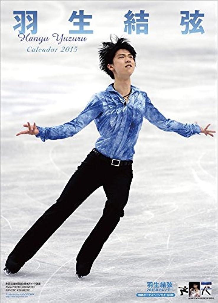 電気グループ巡礼者羽生結弦 カレンダー 2015年