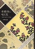 本願寺に咲く花 ~仏教文化と結びついた花卉図~
