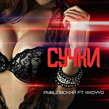 Сучки (feat. KKOYYO)