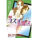 コスメの魔法(13) (Kissコミックス)