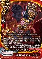 バディファイト S-SP02/0026 †義憤魂†ネメシス・ソウル (ガチレア) グローリーヴァリアント