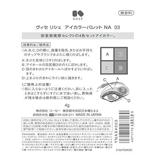 ヴィセリシェアイカラーパレットNA03グレイッシュブラウン系4g【安室奈美恵コラボデザイン】