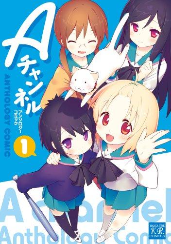 Aチャンネル アンソロジーコミック (1) (まんがタイムKRコミックス)