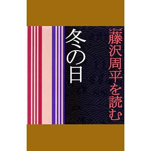 『藤沢周平を読む「冬の日」』のカバーアート