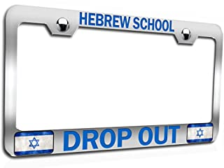 Makoroni - Hebrew School Drop Out Jewish, Israel Chrome Auto SUV Steel Metal Heavy Duty Decorative License Plate Frame, License Tag Holder