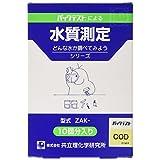 共立理化学研究所 パックテスト 10回分 COD ZAK-COD-2 (ZAK-COD後継品)