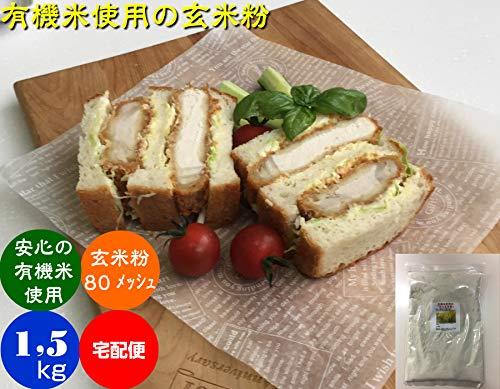 米粉 無農薬 有機栽培 玄米粉 1.5kg 宅急便