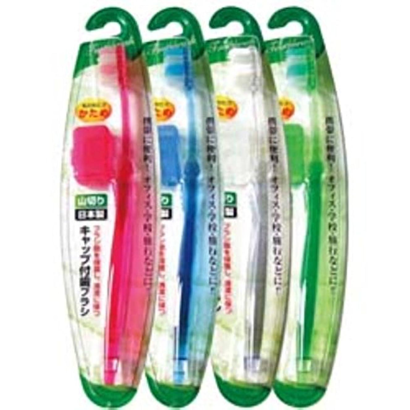空のコンペ使用法キャップ付歯ブラシ山切りカット(かため)日本製 japan 【まとめ買い12個セット】 41-210