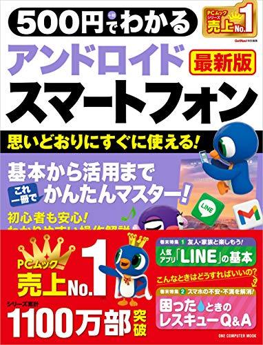 500円でわかるアンドロイドスマートフォン 最新版 (ワン・コンピュータムック)