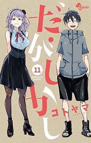 だがしかし 11 フィギュア付き特別版 (少年サンデーコミックス)