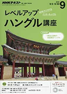 NHKラジオ レベルアップ ハングル講座 2016年9月号 [雑誌] (NHKテキスト)