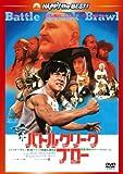 バトルクリーク・ブロー<日本語吹替収録版>[DVD]