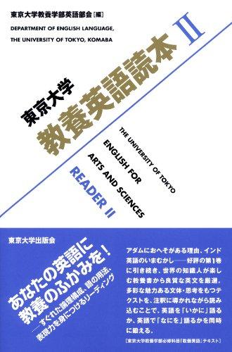 東京大学教養英語読本II