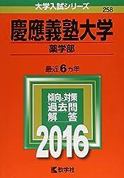 慶應義塾大学(薬学部) (2016年版大学入試シリーズ)・赤本・過去問
