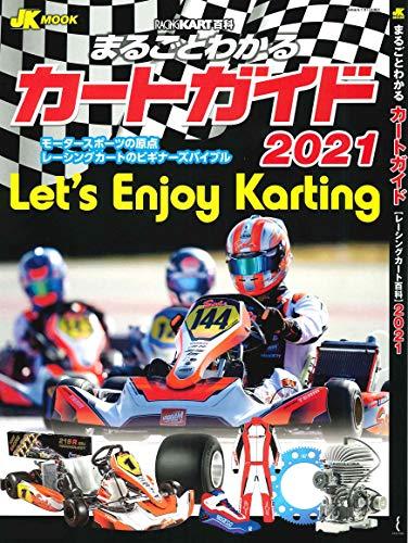 カートガイド2021 (RACINGKART百科Vol29)の詳細を見る