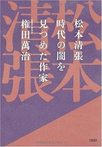 松本清張 時代の闇を見つめた作家