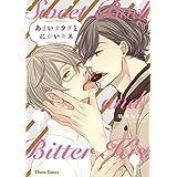 あまいカラダとにがいキス【SS付き電子限定版】 (Charaコミックス)
