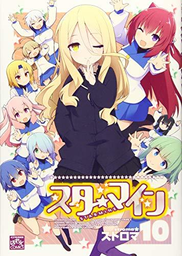 スターマイン (10) (4コマKINGSぱれっとコミックス)