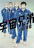 宇宙兄弟(39)画集付き 特装版 (モーニングコミックス)