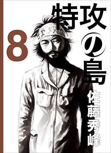 特攻の島8 | 佐藤 秀峰 | マンガ | Kindleストア | Amazon