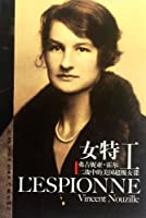 Virginia Hoare--American Female Special Agent in WW (Chinese Edition)