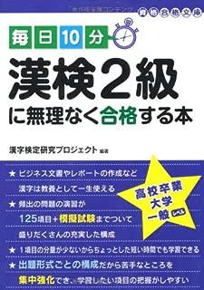 毎日10分 漢検2級に無理なく合格する本 (資格合格文庫)