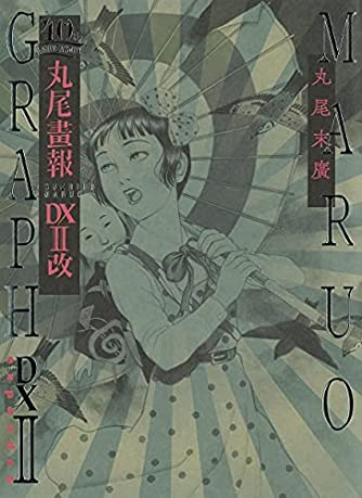 丸尾画報DXII改; 40周年記念 (パン・エキゾチカ)