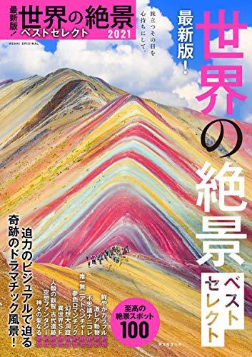 最新版! 世界の絶景ベストセレクト 2021 (アサヒオリジナル)の詳細を見る