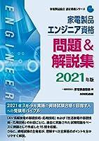 51dZR3tFoFL. SL200  - 家電製品エンジニア試験 01