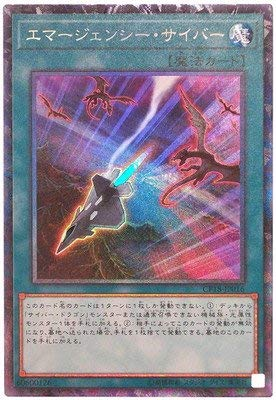 Yu-Gi-Oh! / 10th / Collectors Pack 2018 / CP 18-JP016 Emergency _ Cyber [collector39;s Rare]