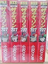 サブマリン707F コミック 1-5巻セット (マンガショップシリーズ)