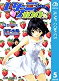 いちご100% モノクロ版 5 (ジャンプコミックスDIGITAL)