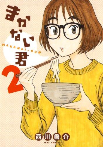 まかない君 2 (ジェッツコミックス) - 西川魯介