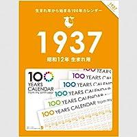 生まれ年から始まる100年カレンダーシリーズ 1937年生まれ用(昭和12年生まれ用)