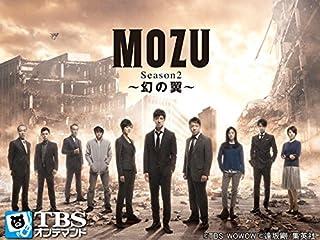 MOZU Season2~幻の翼~【TBSオンデマンド】