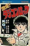 激突ラジコンロック(2) (月刊少年マガジンKC)
